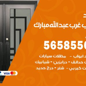 رقم حداد أبواب غرب عبدالله مبارك