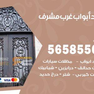 رقم حداد أبواب غرب مشرف