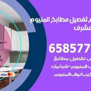 فني تفصيل مطابخ المنيوم غرب مشرف / 65857744 / مصنع جميع أعمال الالمنيوم