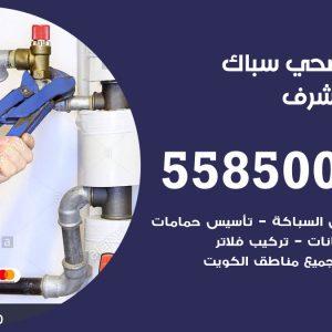 فني سباك صحي غرب مشرف / 55850065 / معلم ادوات صحية