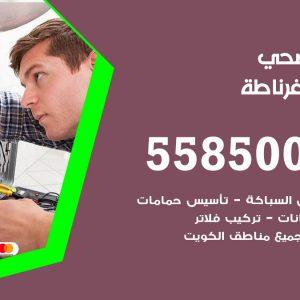 فني سباك صحي غرناطة / 55850065 / معلم ادوات صحية