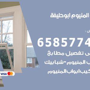صيانة المنيوم فني محترف ابوحليفة / 65857744 / تركيب أبواب شبابيك مطابخ المنيوم