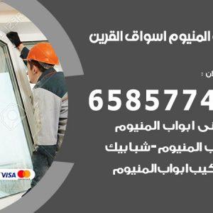 صيانة المنيوم فني محترف اسواق القرين / 65857744 / تركيب أبواب شبابيك مطابخ المنيوم