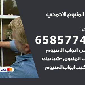 صيانة المنيوم فني محترف الاحمدي / 65857744 / تركيب أبواب شبابيك مطابخ المنيوم