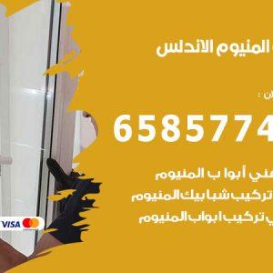 صيانة المنيوم فني محترف الاندلس / 65857744 / تركيب أبواب شبابيك مطابخ المنيوم