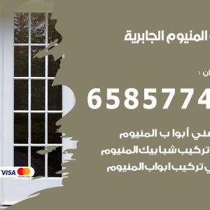 صيانة المنيوم فني محترف مدينة جابر الاحمد / 65857744 / تركيب أبواب شبابيك مطابخ المنيوم