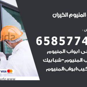 صيانة المنيوم فني محترف الخيران / 65857744 / تركيب أبواب شبابيك مطابخ المنيوم
