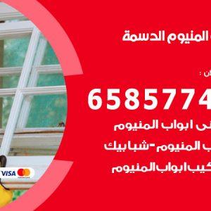 صيانة المنيوم فني محترف الدسمة / 65857744 / تركيب أبواب شبابيك مطابخ المنيوم