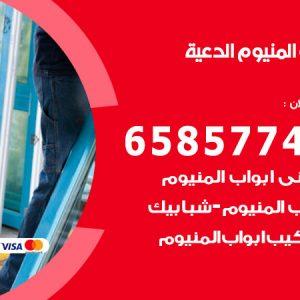 صيانة المنيوم فني محترف الدعية / 65857744 / تركيب أبواب شبابيك مطابخ المنيوم