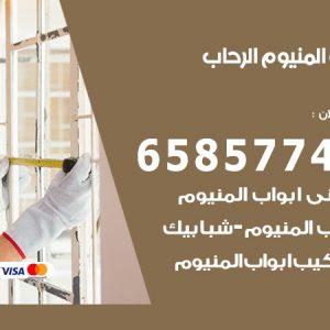 صيانة المنيوم فني محترف الرحاب / 65857744 / تركيب أبواب شبابيك مطابخ المنيوم