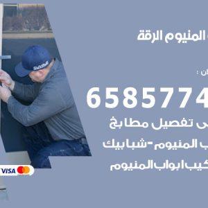 صيانة المنيوم فني محترف الرقة / 65857744 / تركيب أبواب شبابيك مطابخ المنيوم