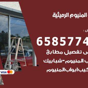 صيانة المنيوم فني محترف الرميثية / 65857744 / تركيب أبواب شبابيك مطابخ المنيوم