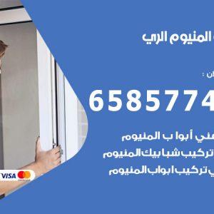 صيانة المنيوم فني محترف الري / 65857744 / تركيب أبواب شبابيك مطابخ المنيوم