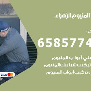 صيانة المنيوم فني محترف الزهراء / 65857744 / تركيب أبواب شبابيك مطابخ المنيوم