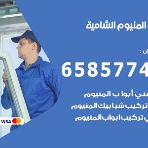 صيانة المنيوم فني محترف الشامية / 65857744 / تركيب أبواب شبابيك مطابخ المنيوم