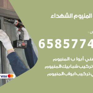 صيانة المنيوم فني محترف الشهداء / 65857744 / تركيب أبواب شبابيك مطابخ المنيوم