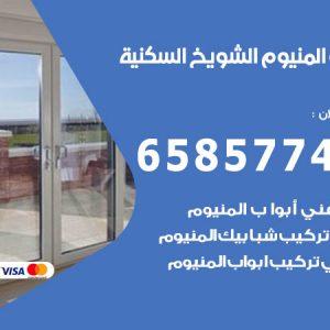 صيانة المنيوم فني محترف الشويخ السكنية / 65857744 / تركيب أبواب شبابيك مطابخ المنيوم