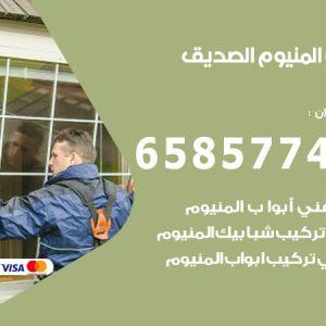 صيانة المنيوم فني محترف الصديق / 65857744 / تركيب أبواب شبابيك مطابخ المنيوم