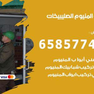 صيانة المنيوم فني محترف الصليبيخات / 65857744 / تركيب أبواب شبابيك مطابخ المنيوم