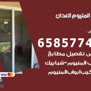 صيانة المنيوم فني محترف العدان / 65857744 / تركيب أبواب شبابيك مطابخ المنيوم