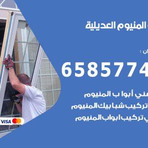 صيانة المنيوم فني محترف العديلية / 65857744 / تركيب أبواب شبابيك مطابخ المنيوم