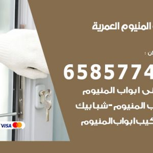 صيانة المنيوم فني محترف العمرية / 65857744 / تركيب أبواب شبابيك مطابخ المنيوم