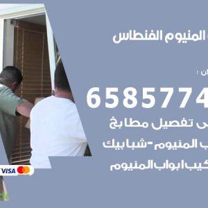 صيانة المنيوم فني محترف الفنطاس / 65857744 / تركيب أبواب شبابيك مطابخ المنيوم
