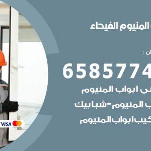 صيانة المنيوم فني محترف الفيحاء / 65857744 / تركيب أبواب شبابيك مطابخ المنيوم