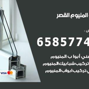 صيانة المنيوم فني محترف القصر / 65857744 / تركيب أبواب شبابيك مطابخ المنيوم