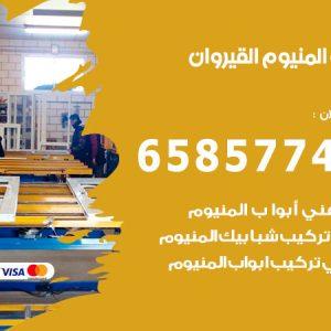 صيانة المنيوم فني محترف القيروان / 65857744 / تركيب أبواب شبابيك مطابخ المنيوم