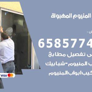 صيانة المنيوم فني محترف المهبولة / 65857744 / تركيب أبواب شبابيك مطابخ المنيوم