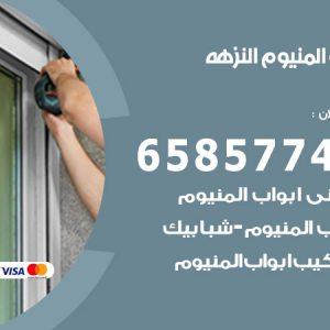 صيانة المنيوم فني محترف النزهة / 65857744 / تركيب أبواب شبابيك مطابخ المنيوم