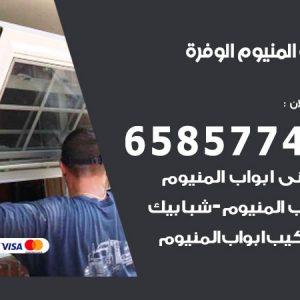 صيانة المنيوم فني محترف الوفرة / 65857744 / تركيب أبواب شبابيك مطابخ المنيوم