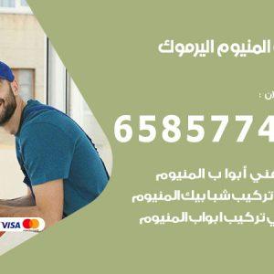 صيانة المنيوم فني محترف اليرموك / 65857744 / تركيب أبواب شبابيك مطابخ المنيوم