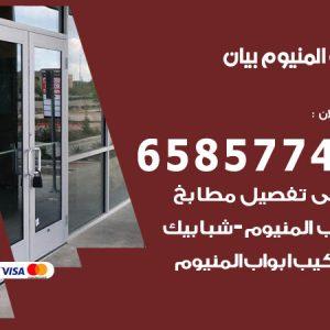 صيانة المنيوم فني محترف بيان / 65857744 / تركيب أبواب شبابيك مطابخ المنيوم