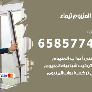 صيانة المنيوم فني محترف تيماء / 65857744 / تركيب أبواب شبابيك مطابخ المنيوم