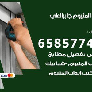 صيانة المنيوم فني محترف جابر العلي / 65857744 / تركيب أبواب شبابيك مطابخ المنيوم