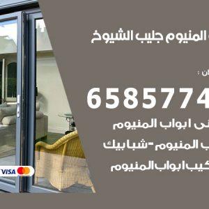 صيانة المنيوم فني محترف جليب الشيوخ / 65857744 / تركيب أبواب شبابيك مطابخ المنيوم