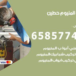صيانة المنيوم فني محترف حطين / 65857744 / تركيب أبواب شبابيك مطابخ المنيوم