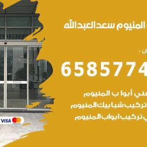 صيانة المنيوم فني محترف سعد العبدالله / 65857744 / تركيب أبواب شبابيك مطابخ المنيوم
