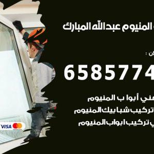 صيانة المنيوم فني محترف عبدالله مبارك / 65857744 / تركيب أبواب شبابيك مطابخ المنيوم