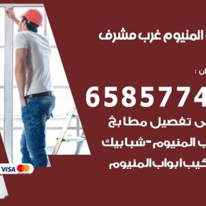 صيانة المنيوم فني محترف غرب مشرف / 65857744 / تركيب أبواب شبابيك مطابخ المنيوم