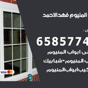 صيانة المنيوم فني محترف فهد الاحمد / 65857744 / تركيب أبواب شبابيك مطابخ المنيوم