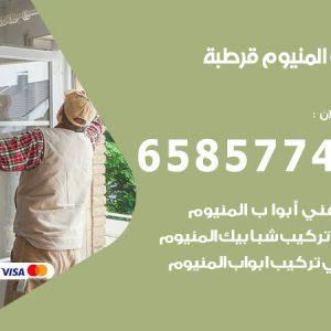 صيانة المنيوم فني محترف قرطبة / 65857744 / تركيب أبواب شبابيك مطابخ المنيوم