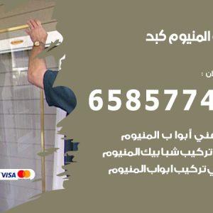 صيانة المنيوم فني محترف كبد / 65857744 / تركيب أبواب شبابيك مطابخ المنيوم
