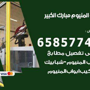 صيانة المنيوم فني محترف مبارك الكبير / 65857744 / تركيب أبواب شبابيك مطابخ المنيوم