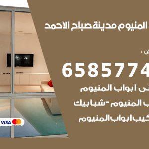 صيانة المنيوم فني محترف مدينة صباح الاحمد / 65857744 / تركيب أبواب شبابيك مطابخ المنيوم