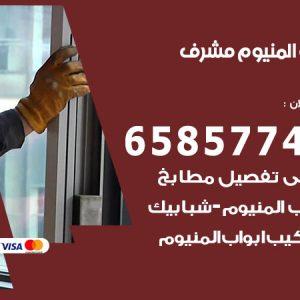 صيانة المنيوم فني محترف مشرف / 65857744 / تركيب أبواب شبابيك مطابخ المنيوم