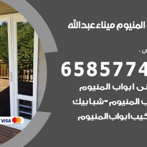 صيانة المنيوم فني محترف ميناء غبدالله / 65857744 / تركيب أبواب شبابيك مطابخ المنيوم