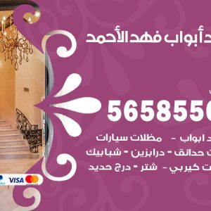 رقم حداد أبواب فهد الاحمد